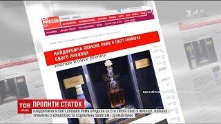 У Франції продали найдорожчу у світу пляшку рому