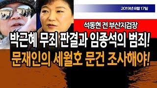 박근혜 무죄 판결과 임종석의 범죄!!! (석동현 전 부산지검장) / 신의한수