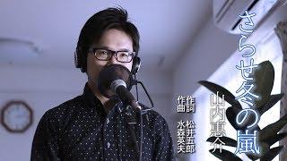 今回は山内惠介さんの新曲「さらせ冬の嵐」に挑戦してみました! すごく...