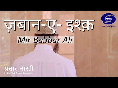 Zubaan-e- Ishq - Mir Babbar Ali