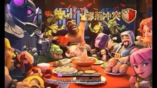 Nueva pantalla de carga China?Clash of Clans