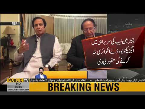 NAB inquiry closed of LDA Corruption case against Chaudhry brothers