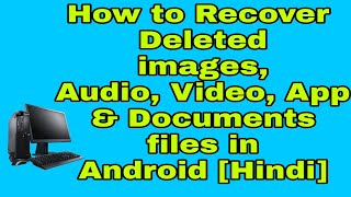 How to Recover Deleted images, Audio, Video, App & Documents files in Android [Hindi]