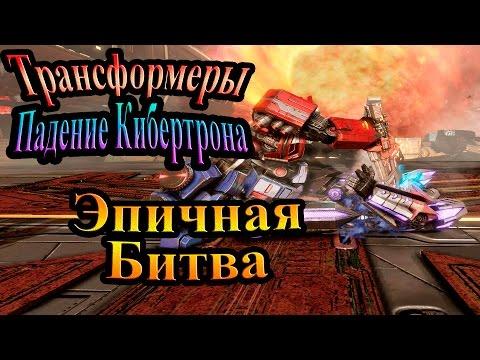 Трансформеры: Падение Кибертрона / Transformers: Fall Of