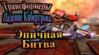 �������� ���� Трансформеры падение Кибертрона - часть 11 - Эпичная битва ������