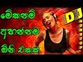 Sinhala New Dj Nonstop 2019 | 6/8 Mix Dance Song | Sinhala Hit Song |