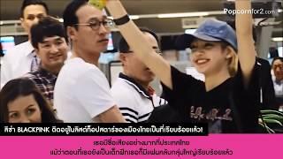 Lisa BLACKPINK ติดอยู่ในลิสต์ท็อปสตาร์ของเมืองไทยเป็นที่เรียบร้อยแล้ว!