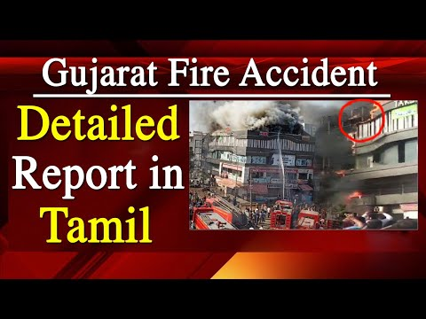 gujarat fire accident detailed report  latest tamil news live    Surat: At least 20 students were killed and several injured after a major fire broke out at a coaching centre in Sarthana area of Surat on Friday. Disturbing visuals showed some students jumping off the multi-storey building in an attempt to escape the inferno.  The students were attending tuition classes when the fire broke out at the Takshila building. Officials said at least 10 students on the third and fourth floors jumped to the ground to save themselves from the fire and smoke.  gujarat fire accident, surat news live tv today, surat news live, surat news  More tamil news, tamil news today, latest tamil news, kollywood news, kollywood tamil news Please Subscribe to red pix 24x7 https://goo.gl/bzRyDm red pix 24x7 is online tv news channel and a free online tv