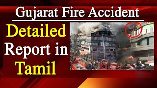 gujarat fire accident detailed report  latest tamil news live