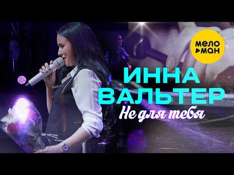 Инна Вальтер  - Не для тебя (Концертное видео)