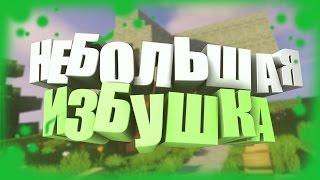 Мини дом | minecraft карта | Скачать | Download