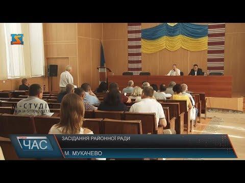 Засідання районної ради