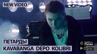Download KAVABANGA DEPO KOLIBRI - Петарды (kavabanga & Denim prod) Mp3 and Videos