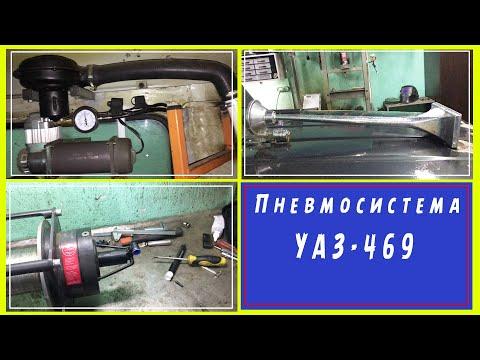 УАЗ- 469: Установка пневмосистемы.