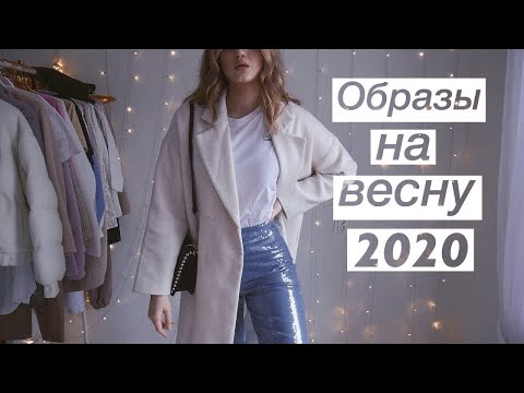 СТИЛЬНЫЕ ОБРАЗЫ НА ВЕСНУ 2020 😍 Rita Perskaya