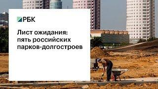 Лист ожидания: 5 российских парков-долгостроев