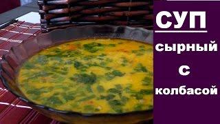 Сырный суп с копченой колбасой. ВКУСНОЕ МЕНЮ. РЕЦЕПТЫ