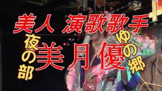 【美月 優 歌謡ショー】in 天然温泉ゆの郷 『夜の部』 16/ 01 /30