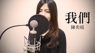我們 Us - 陳奕迅 Eason Chan (cover) by 黃盈嘉Chia H. 電影 後來的我們 主題曲