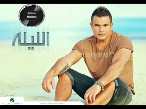 عمرو دياب  الليلة  2013