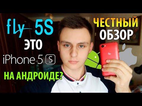 Fly 5S - IPhone 5S на Андроиде? Честный обзор на Fly 5S