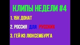 Twitch-клипы недели Братьев Стребковых | #4 | Гей из Люксембурга