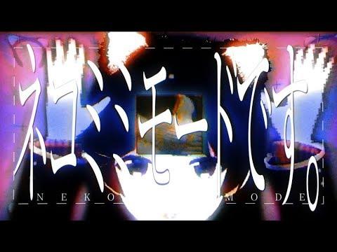【月ノ美兎】ネコミミモード/Neko mimi mode【歌ってみた】