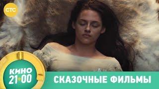 Сказочные фильмы на СТС в 21:00