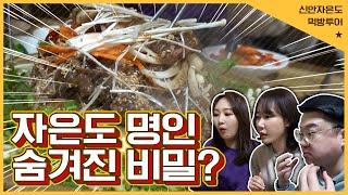 천사대교 건너 자은도 맛집에서 배터져보기 #신안 맛집 …