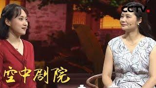 《CCTV空中剧院》 20190911 京剧《棋盘山》(访谈)  CCTV戏曲