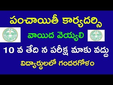 Panchayati Secretary latest update 2018 || exam postponed in student demand