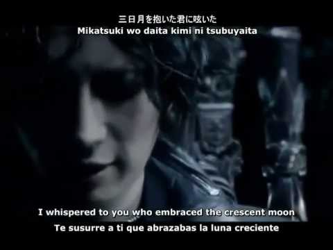 GACKT - Setsugekka - The End of Silence - [Romanizacion, sub eng, sub spa]