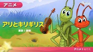 アリとキリギリス アニメ | 子供のためのおとぎ話 「アリとキリギリス」...