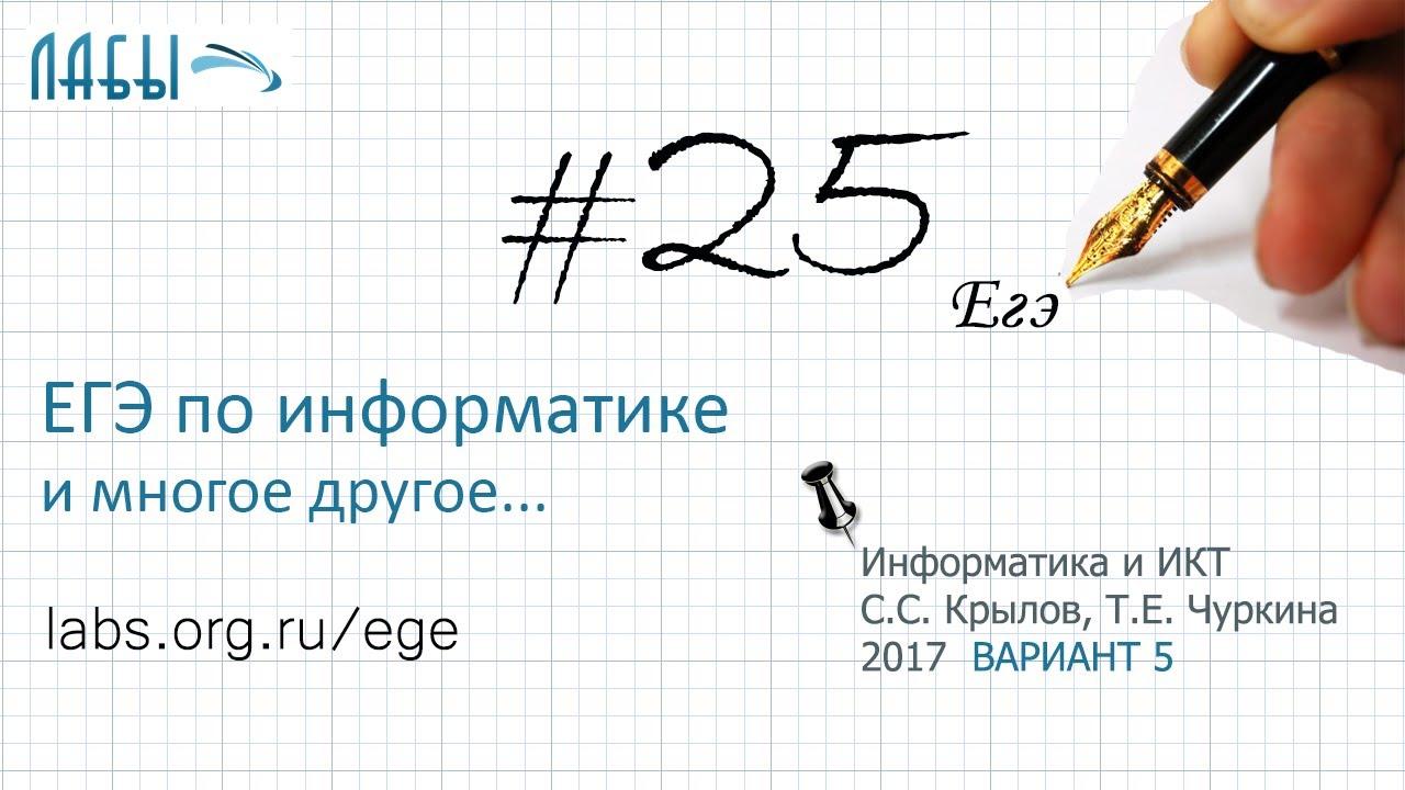 Задачи егэ по информатике решение часть а задачи и решения по математике на скорость