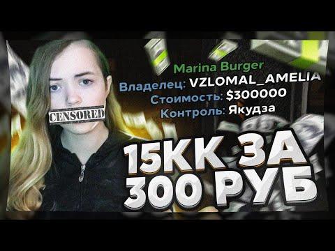 ПРОДАЛА СВОЙ БИЗАК НА DIAMOND RP - GTA SAMP