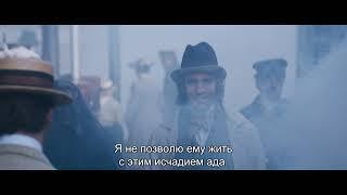 Счастливый Принц (с субтитрами) - Trailer