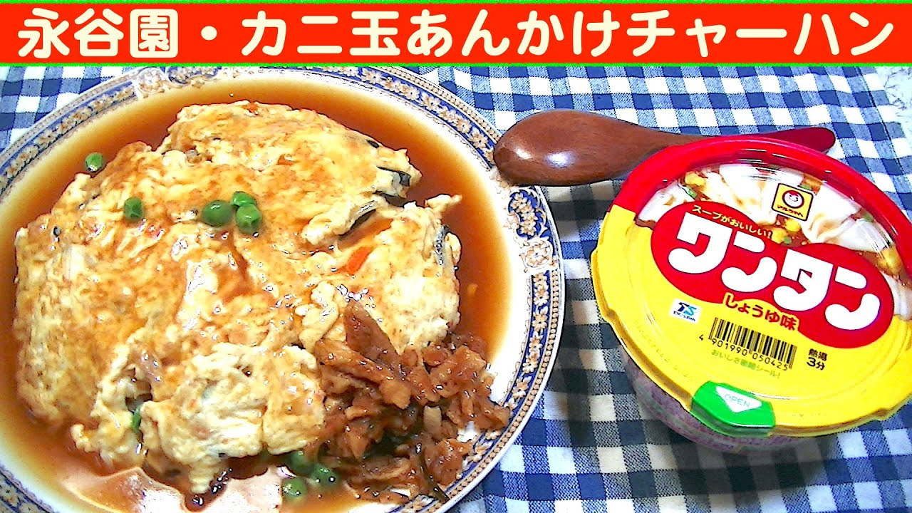 【一人deごはん】Let's eat at home!合体させたら旨さ倍増!「永谷園カニ玉」+「ニチレイ冷凍炒飯」
