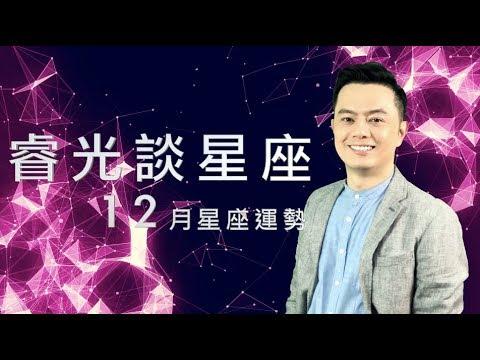 睿光談星座 2018年12月星座運勢