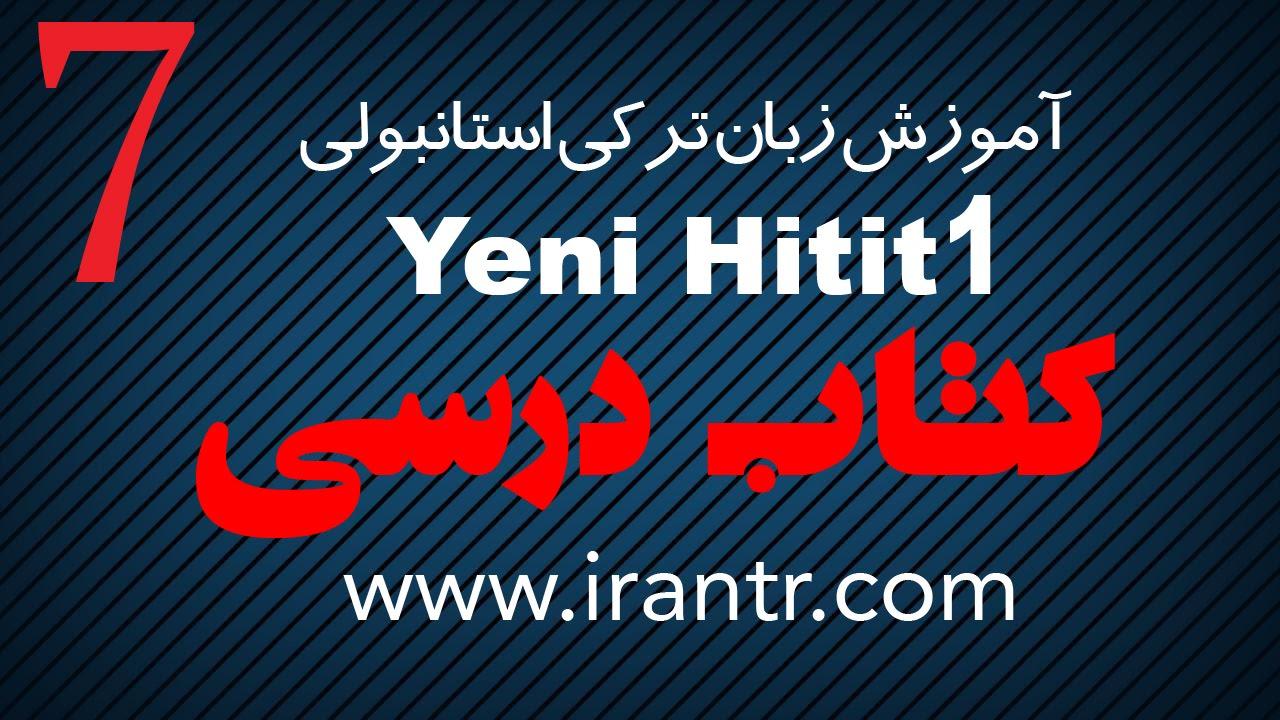 آموزش زبان ترکی استانبولی Yeni HITIT tomer - کتاب درسی - درس 7