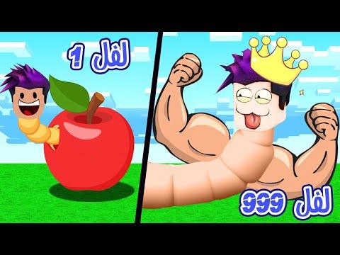 كربتز الدودة ابو عضلات المركز الاول بحجم اسطوري لعبة roblox !!🤮