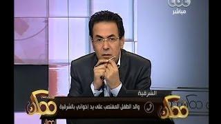 #ممكن | والد الطفل المغتصب على يد إخواني بالشرقية يروي معاناته من عناصر الإرهابية