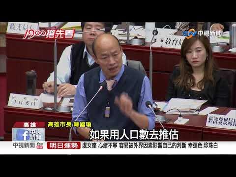 議員槓警干擾選舉 韓力挺'你不是當選了!'│中視新聞 20190117
