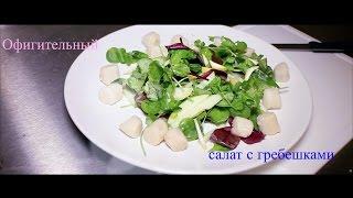 #JC™# Реальный салат с гребешками// Они сжались!