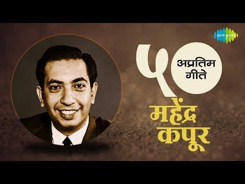 Top 50 Marathi songs of Mahendra Kapoor  | महेंद्र कपूर के 50 गाने | HD Songs | One Stop Jukebox
