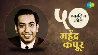 Top 50 Marathi songs of Mahendra Kapoor  | महेंद्र कपूर के 50 गाने | HD Songs | One Stop Jukebox