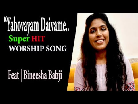 Yahovayam Daivame...കേട്ടാൽ വീണ്ടും കേൾക്കാൻ തോന്നുന്ന സംഗീത അനുഭവം | Sis.Bineesha Babji |Official