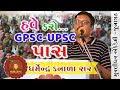 HAVE KARO GPSC-UPSC PASS || DHARMENDRA KANALA SIR || FOR COMPETITIVE EXAM || MOTIVATION IN GUJARATI