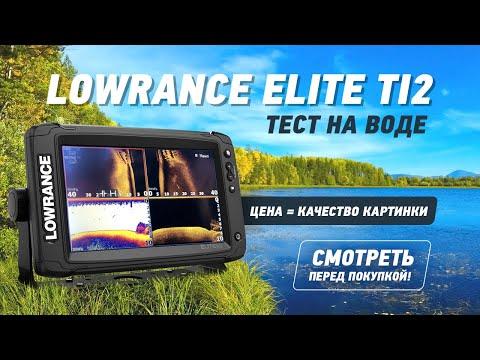 Тест на воде эхолота Lowrance Elite 9ti2