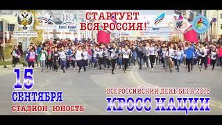15 Сентября Всероссийский день бега «Кросс нации».