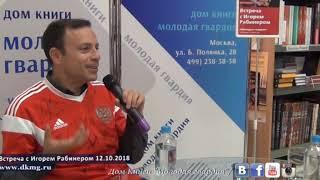 """Игорь Рабинер в """"Молодой гвардии"""" 12.10.2018"""